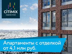 Апартаменты комфорт-класса Citimix С отделкой от 4,1 млн рублей.